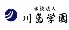 学校法人川島学園本部