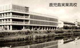 実業 学校 鹿児島 高等
